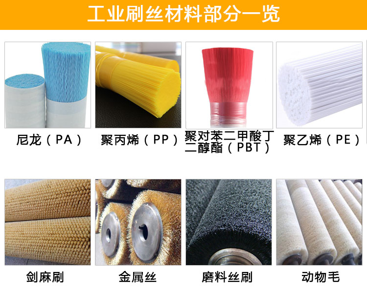 工业刷刷丝材质一览