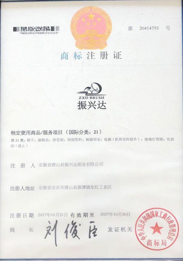 振兴达商标注册证
